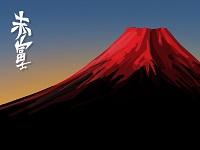 赤富士の絵
