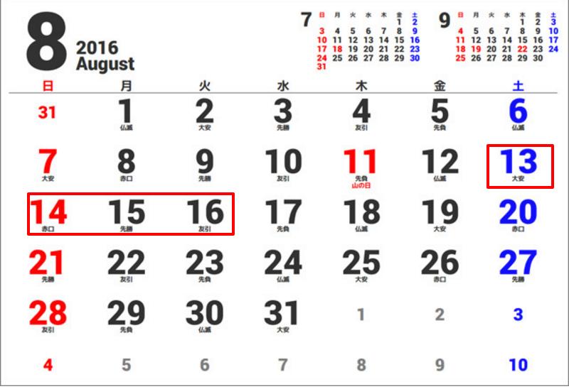 2016年のお盆の期間のカレンダー