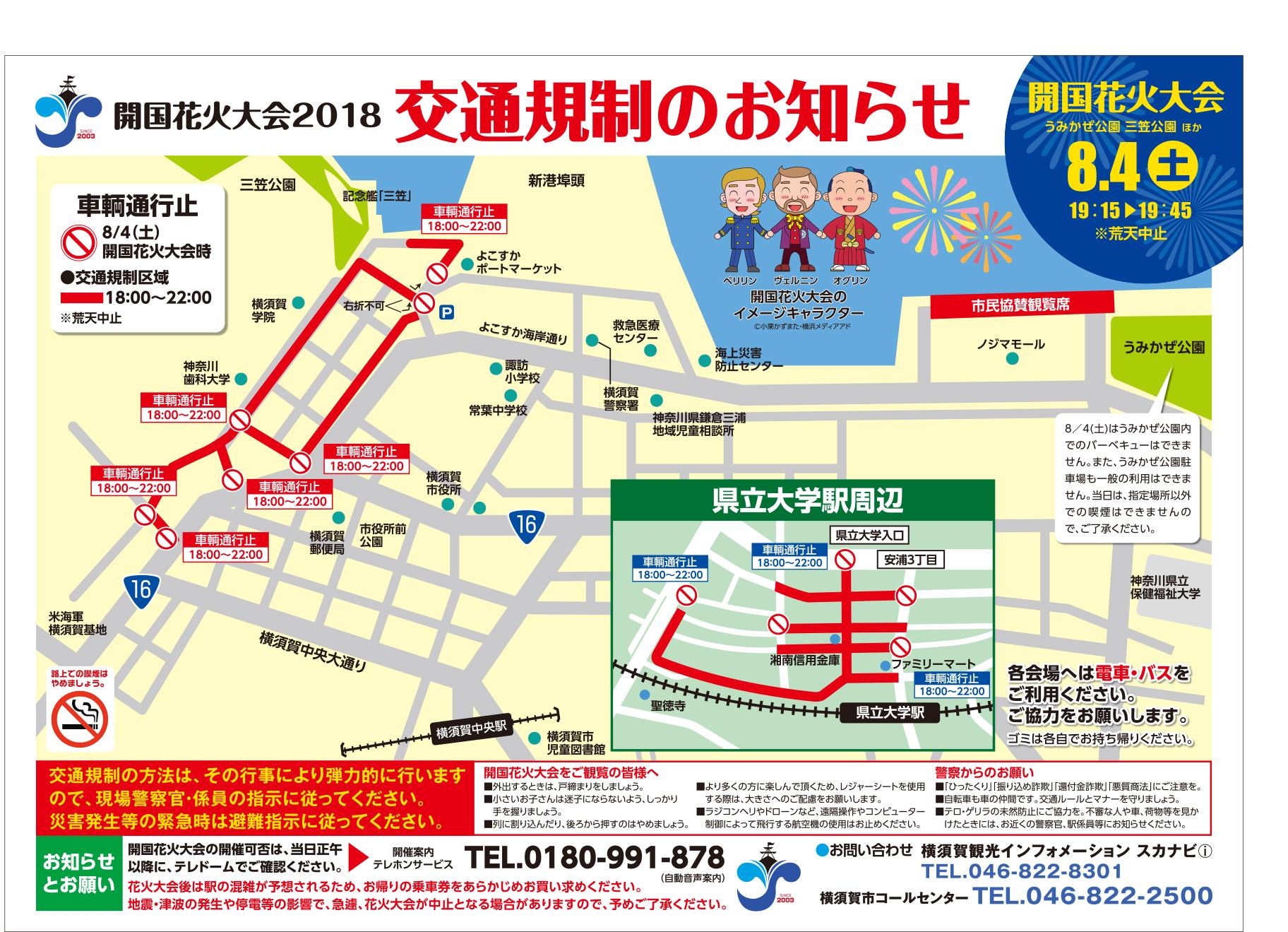 よこすか花火大会2018交通規制マップ