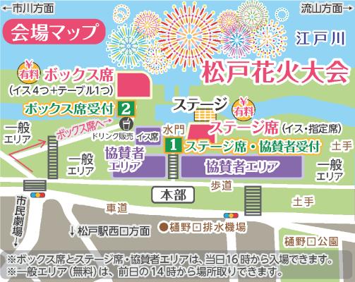 松戸花火大会マップ