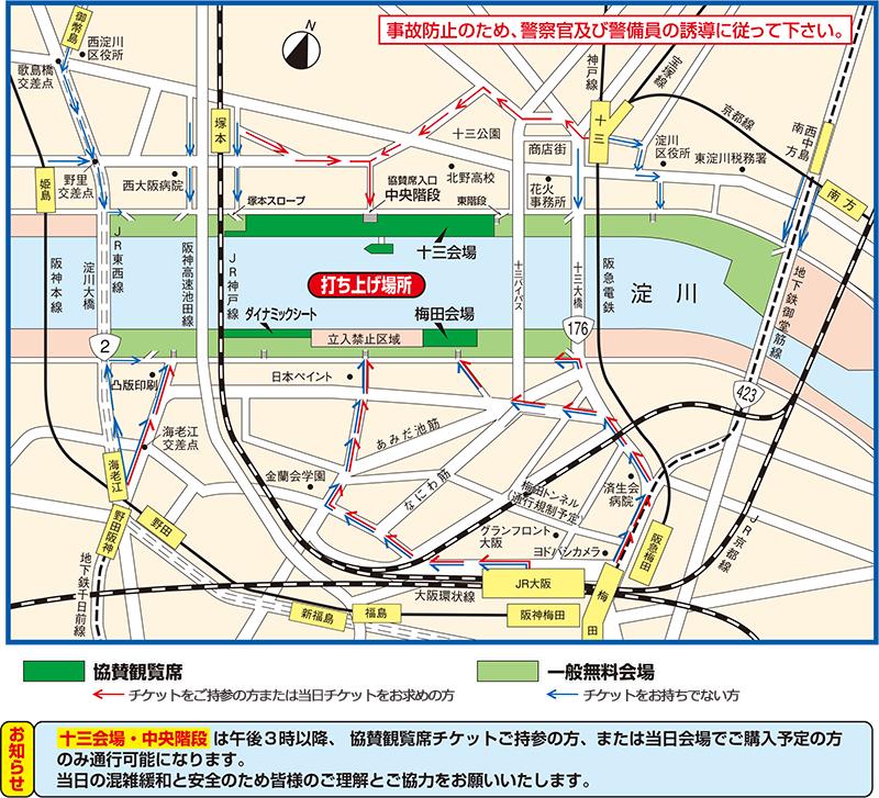 淀川花火大会 会場案内図