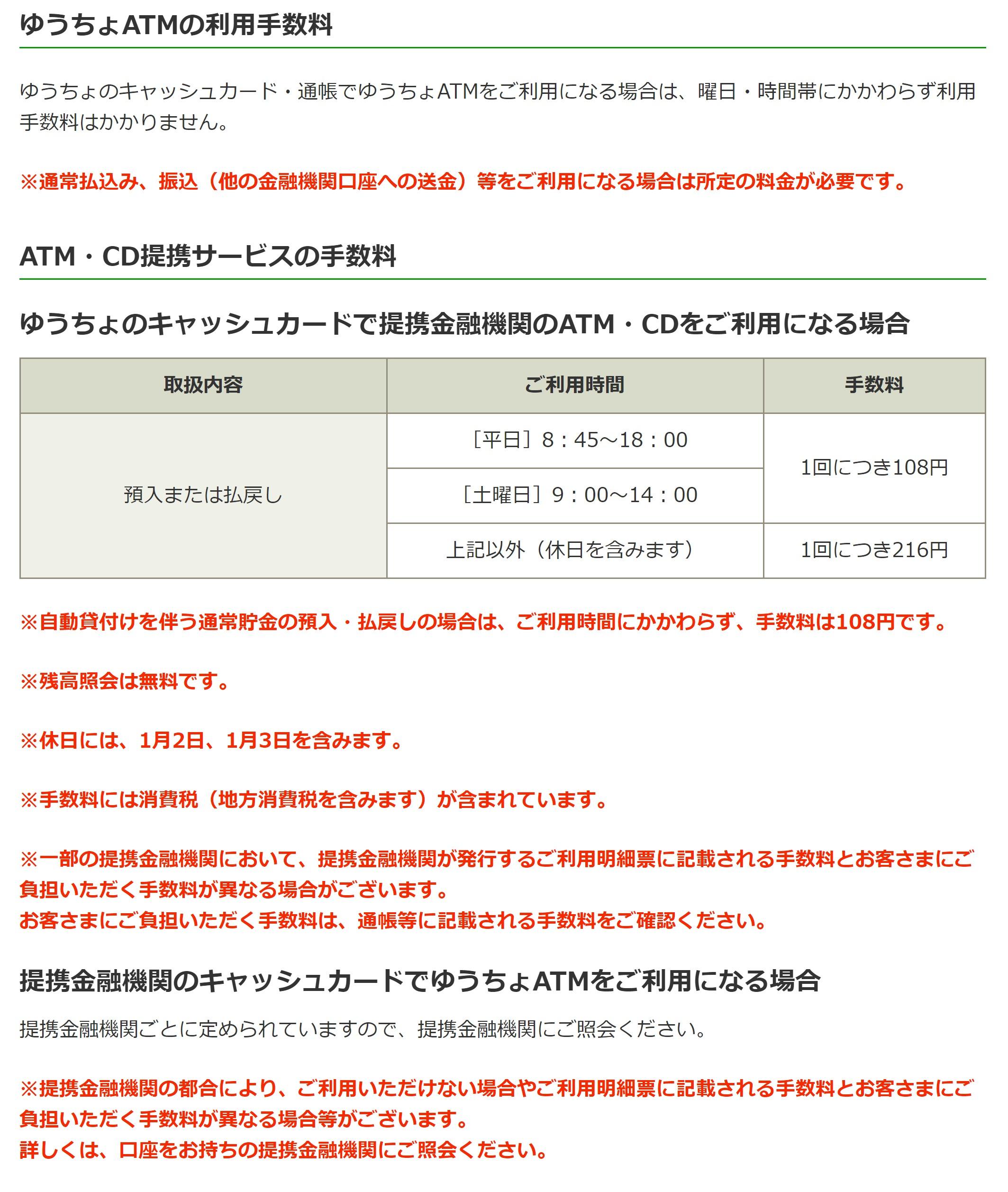 ゆうちょ銀行 コンビニ ATM 手数料