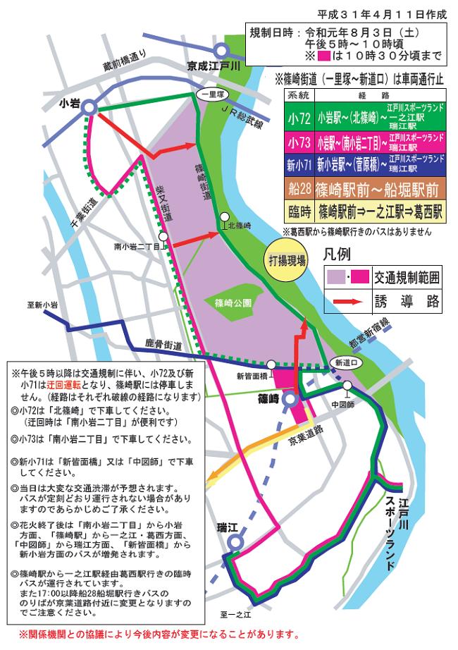 江戸川花火大会のバス路線図