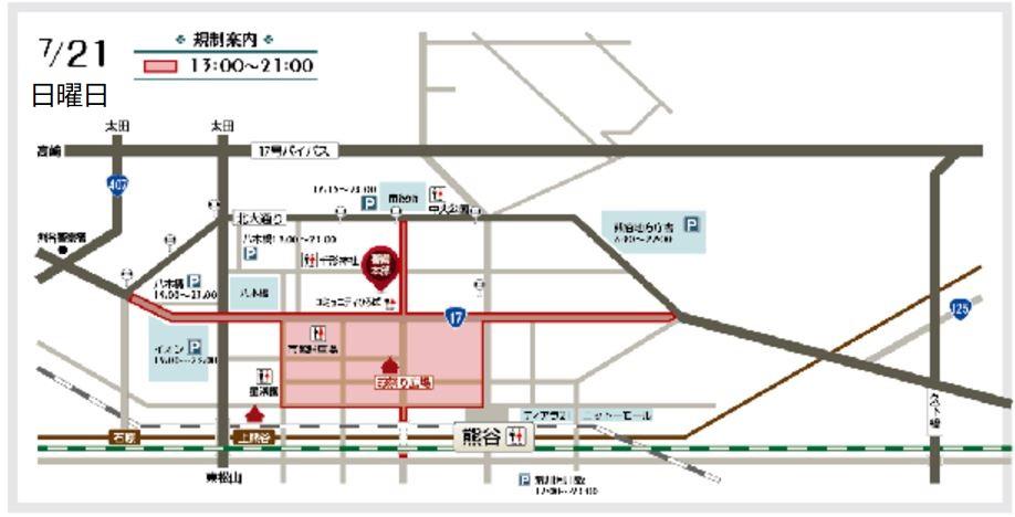 熊谷うちわ祭り 21日(日曜日)の交通マップ