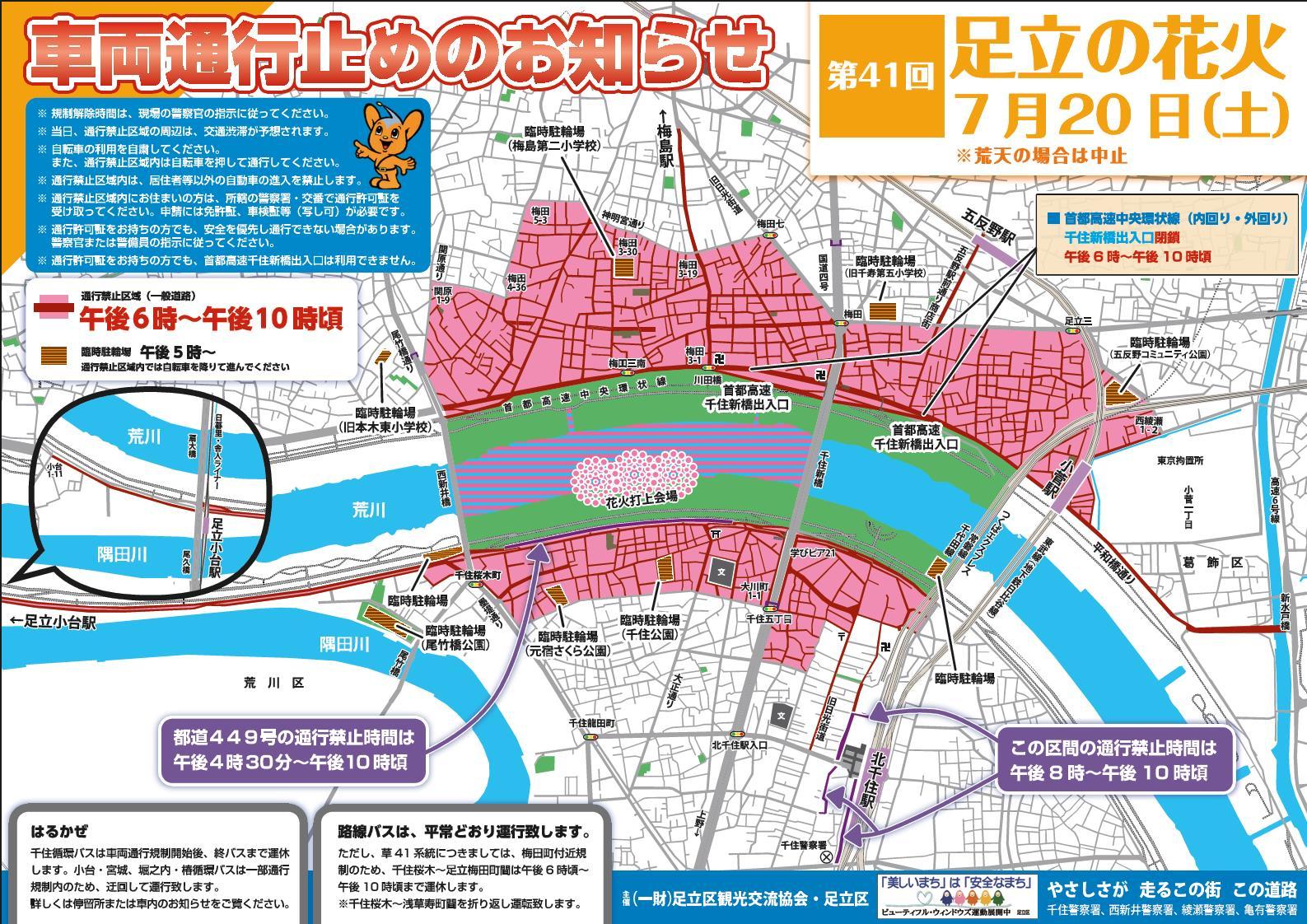 足立の花火 交通規制(車両通行止めのお知らせ)