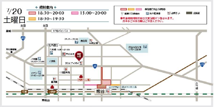 熊谷うちわ祭り 20日(土曜日)の交通マップ