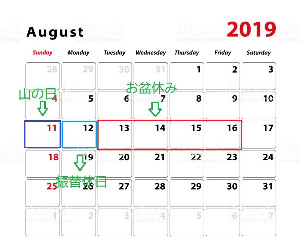 2019年のお盆休みのカレンダー